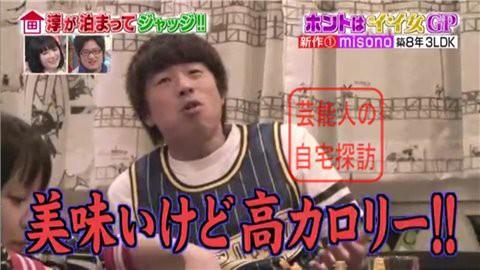 misonoの自宅マンション119
