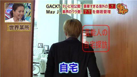 GACKT海外の自宅001