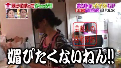 misonoの自宅マンション087