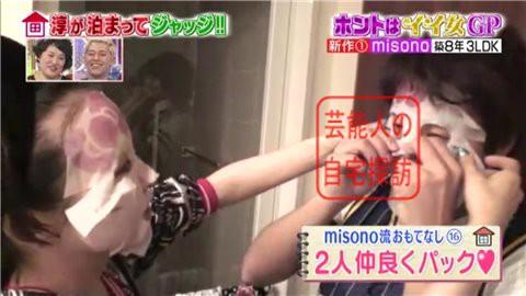 misonoの自宅マンション121
