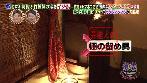 ヒロミ、阿佐ヶ谷姉妹の家をイジる090