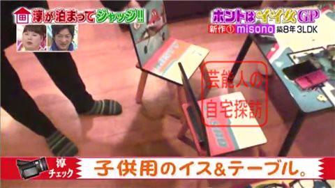 misonoの自宅マンション035