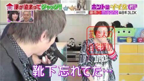 misonoの自宅マンション130