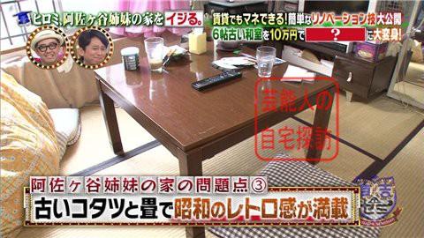 ヒロミ、阿佐ヶ谷姉妹の家をイジる017