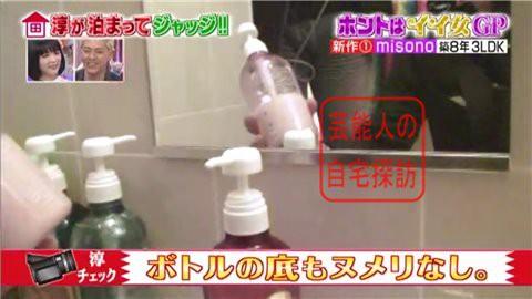 misonoの自宅マンション071