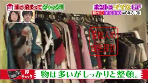 misonoの自宅マンション063