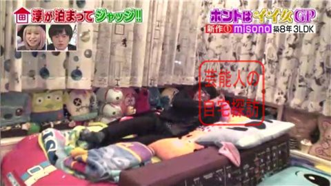 misonoの自宅マンション049