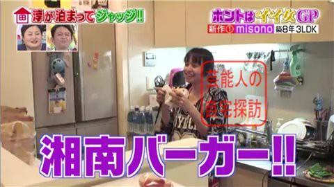 misonoの自宅マンション103
