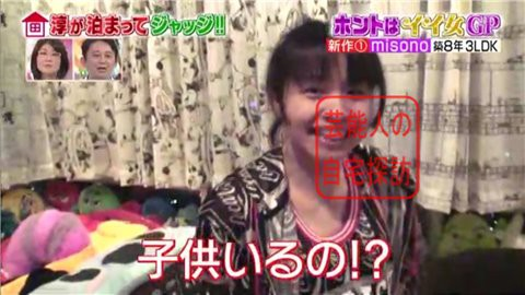 misonoの自宅マンション037
