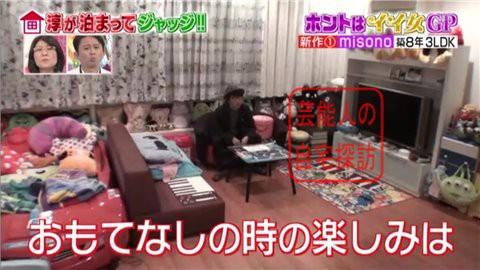misonoの自宅マンション086