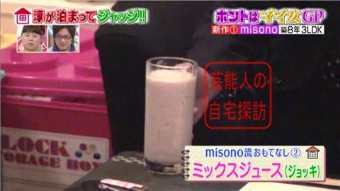 misonoの自宅マンション088