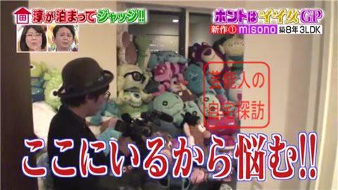misonoの自宅マンション083