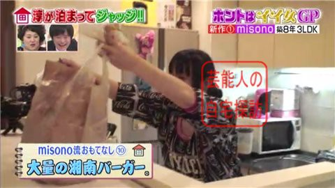 misonoの自宅マンション104
