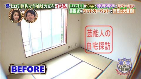 ヒロミ、阿佐ヶ谷姉妹の家をイジる029