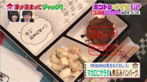 misonoの自宅マンション094