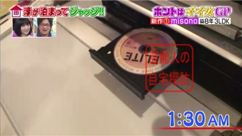 misonoの自宅マンション108