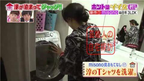 misonoの自宅マンション123