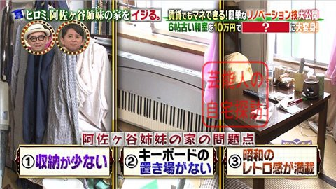 ヒロミ、阿佐ヶ谷姉妹の家をイジる018