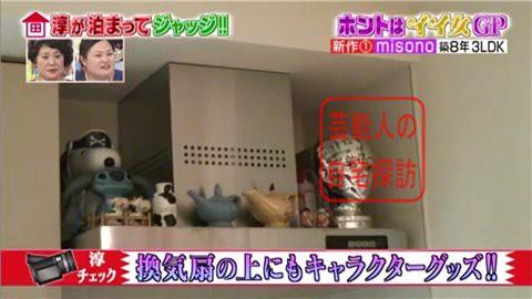 misonoの自宅マンション041
