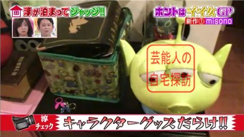 misonoの自宅マンション020