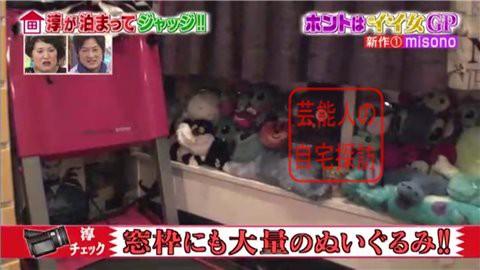 misonoの自宅マンション024