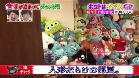 misonoの自宅マンション077