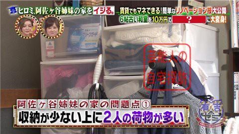 ヒロミ、阿佐ヶ谷姉妹の家をイジる013