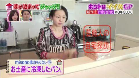 misonoの自宅マンション127