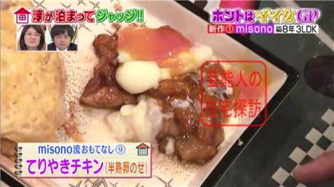 misonoの自宅マンション102