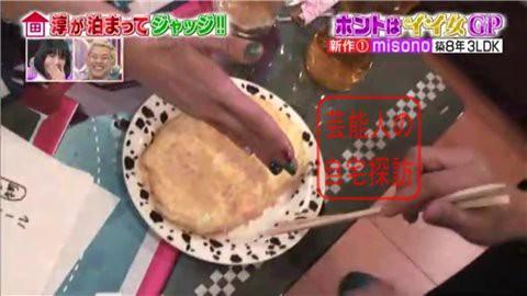 misonoの自宅マンション099