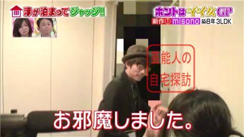misonoの自宅マンション131