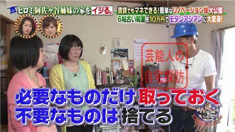ヒロミ、阿佐ヶ谷姉妹の家をイジる022