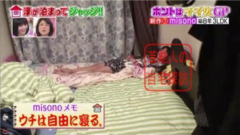 misonoの自宅マンション059