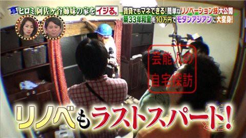 ヒロミ、阿佐ヶ谷姉妹の家をイジる069