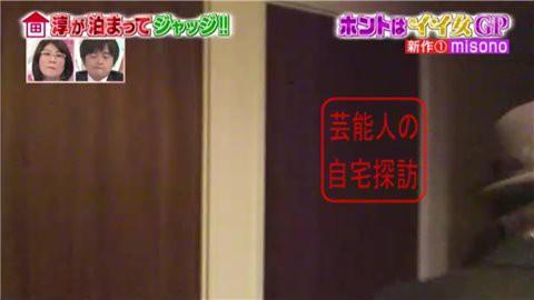 misonoの自宅マンション012