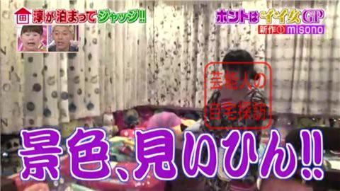 misonoの自宅マンション027