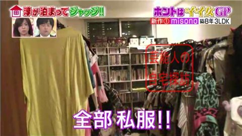 misonoの自宅マンション061