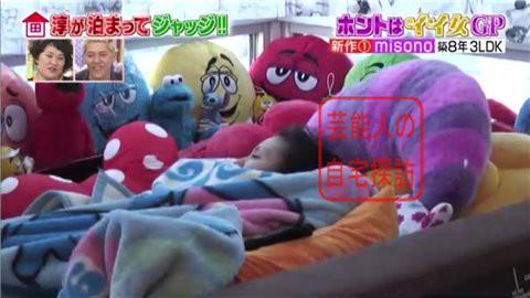 misonoの自宅マンション124