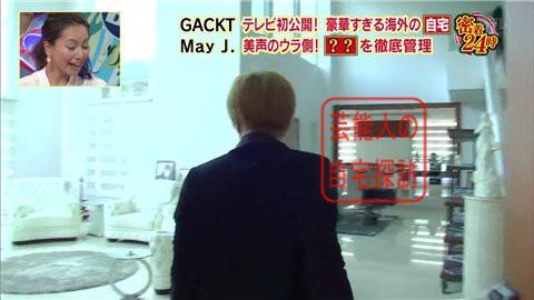 GACKT海外の自宅011