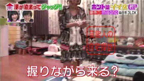 misonoの自宅マンション097