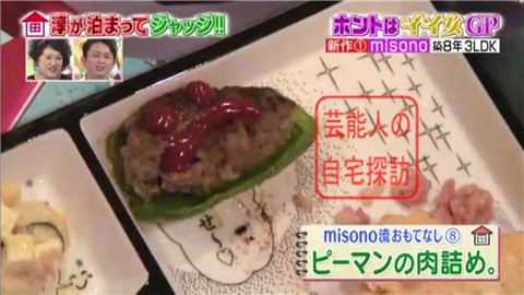 misonoの自宅マンション101