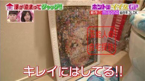 misonoの自宅マンション074