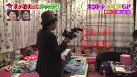 misonoの自宅マンション023