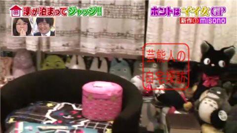 misonoの自宅マンション029