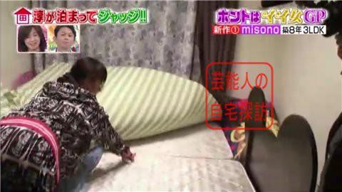 misonoの自宅マンション058
