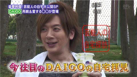 DAIGOの自宅001