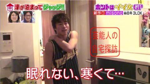 misonoの自宅マンション117