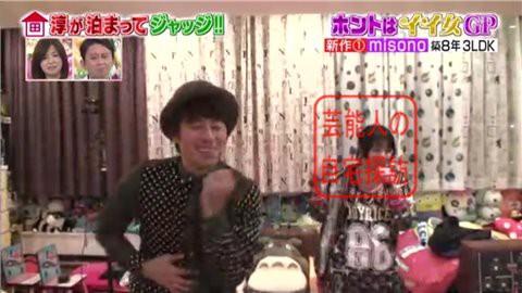 misonoの自宅マンション109