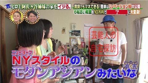 ヒロミ、阿佐ヶ谷姉妹の家をイジる020