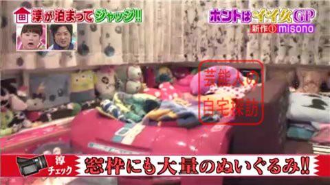 misonoの自宅マンション025